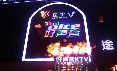 好声音量贩式KTV(红旗中路店)