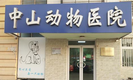 中山动物医院