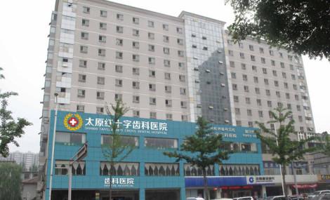 沃尔根齿科医院(南内环店)