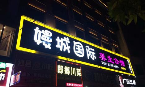 嫚城国际养生公馆(浮桥街店)