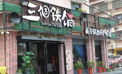 三個铁锅(婚庆公园店)