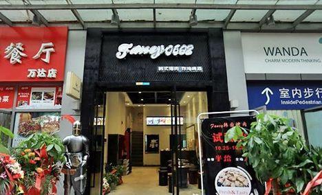 fancy0602韩式烤肉