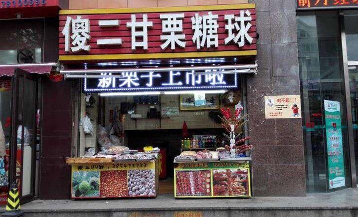 傻二甘栗糖球店(总店)