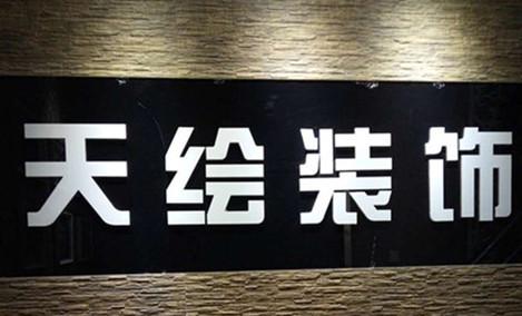 麻辣壹號川味自助火锅
