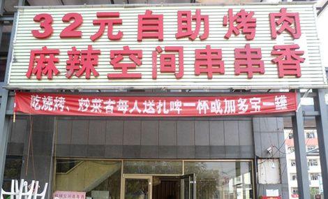 麻辣空间串串香32元自助烤肉