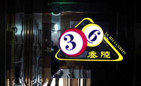 36台球城