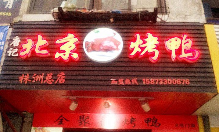 唐记北京烤鸭 - 大图
