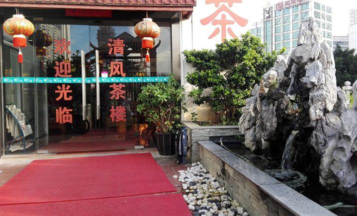 清风茶楼(西湖大厦店)