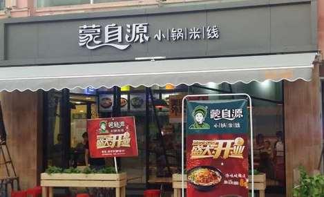 蒙自源小锅米线(新市天地店)