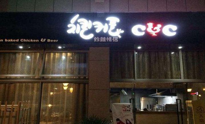 陕味食族(安德路店)