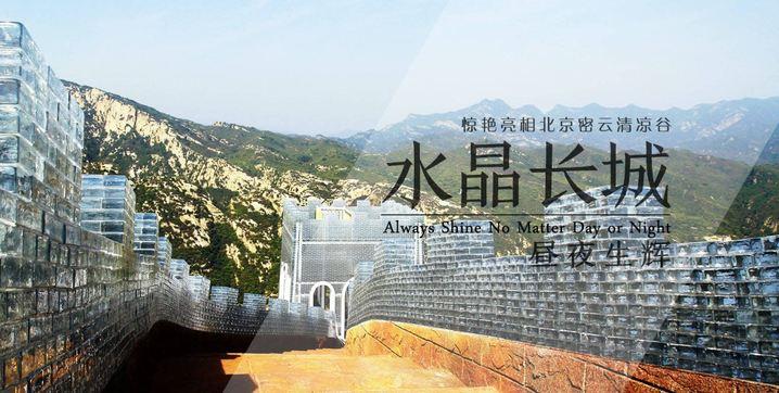 【密云】北京清凉谷风景区