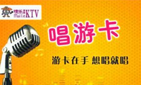 唛乐KTV唱游卡 - 大图