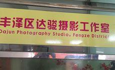 达骏摄影工作室