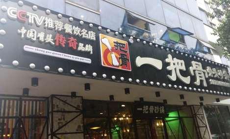 一把骨骨头砂锅(抚琴西路店)