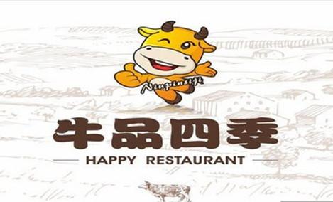 牛品四季牛肉火锅城(华强北店)