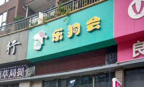 乐狗会(松山湖店)