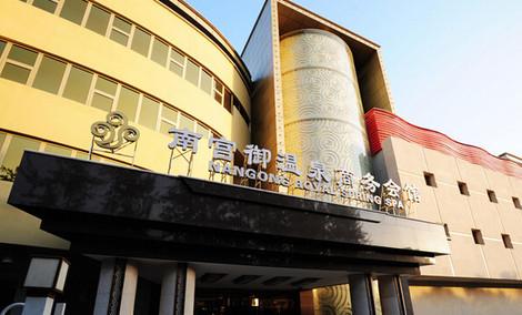 【房山】南宫御温泉商务会馆