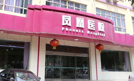 凤凰医院(跃进路店)