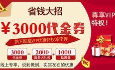 3000元代金券