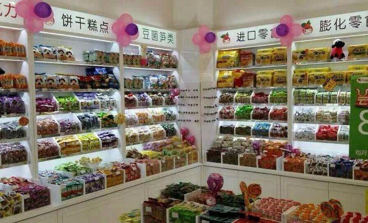 中国零食网(吴井路店)