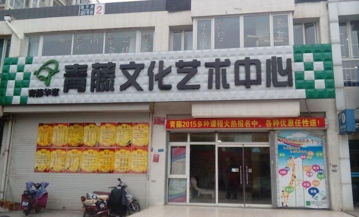青藤文化艺术中心