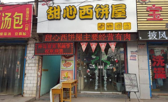 甜心西饼屋(安阳店)