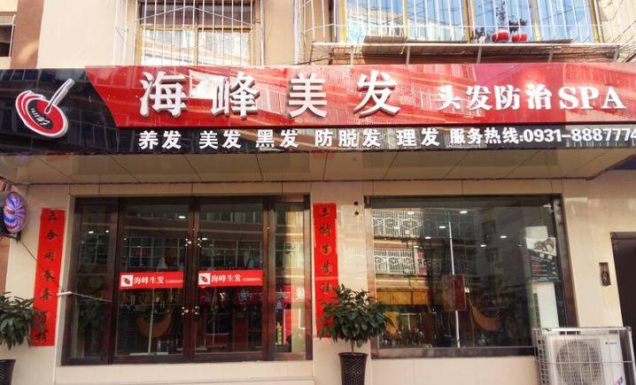 海峰美发护养店