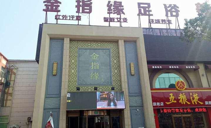 金指缘足浴养生会所(奉浦旗舰店)