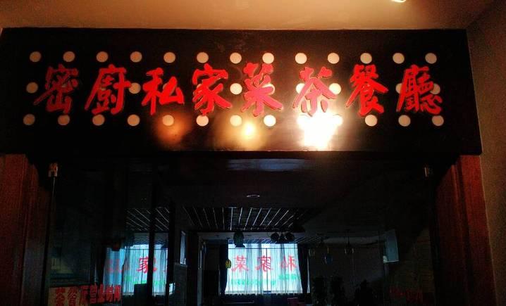 密厨私家菜茶餐厅