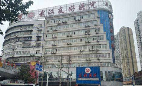 友好医院(武汉店)