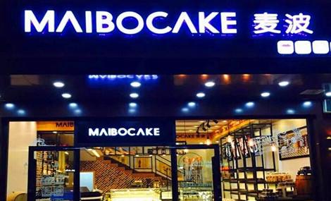 麦波蛋糕(攸县南站店)