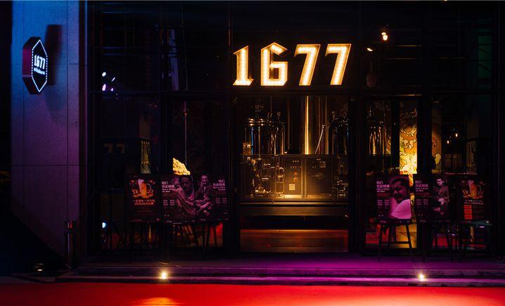 圣荷酒店1677啤酒工场
