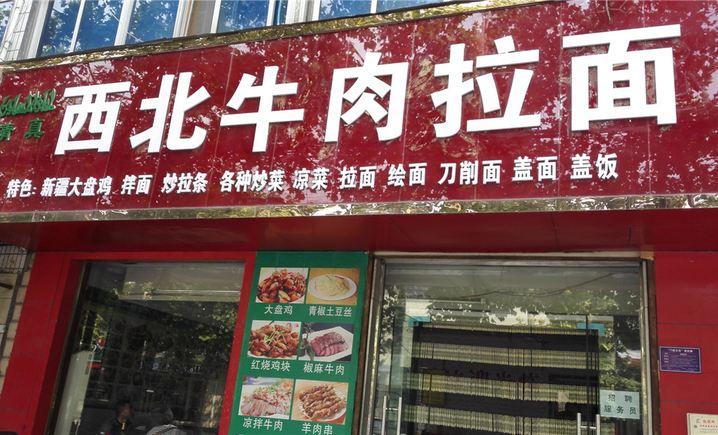 西北牛肉拉面(少室路店)