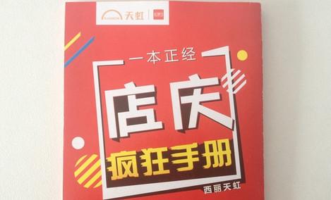 天虹商场(西丽店)