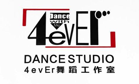 威海4evEr街舞舞蹈工作室