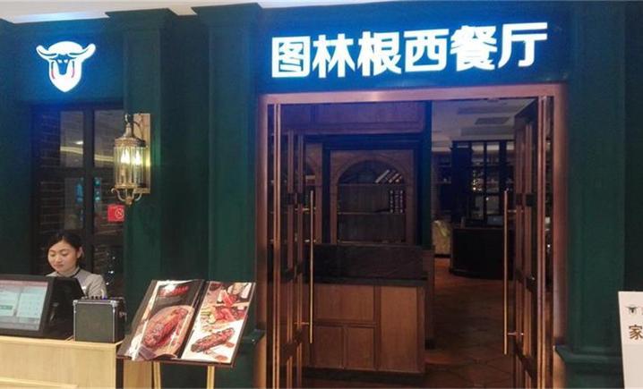 图林根西餐厅(九洲新世纪店)