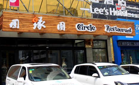 圆缘园时尚茶餐厅(山大路艺高店)