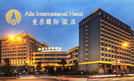 爱乐国际酒店西餐厅