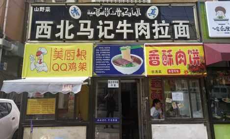 西北马记牛肉拉面(二七店)