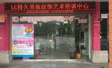 LC持久美妆纹饰艺术培训中心