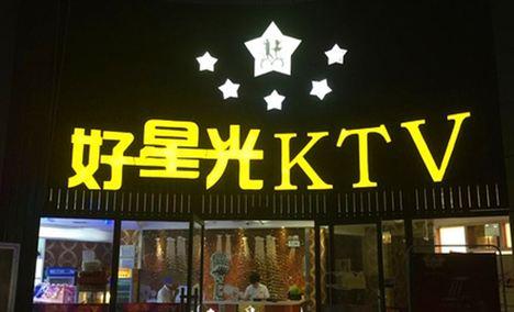 好星光KTV