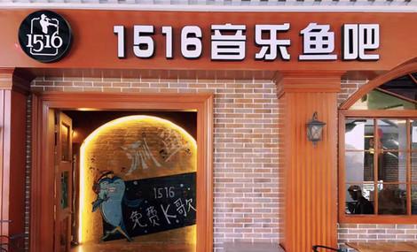 1516音乐鱼火锅(中骏店)