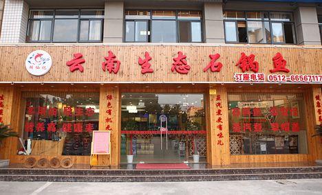 云南生态石锅鱼