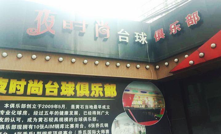 夜时尚台球俱乐部(京华路店)