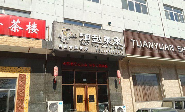滇越乘象云南音乐餐厅