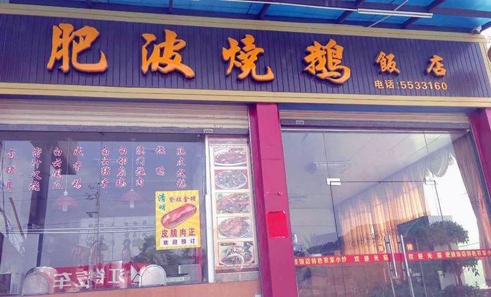 肥波烧鹅饭店