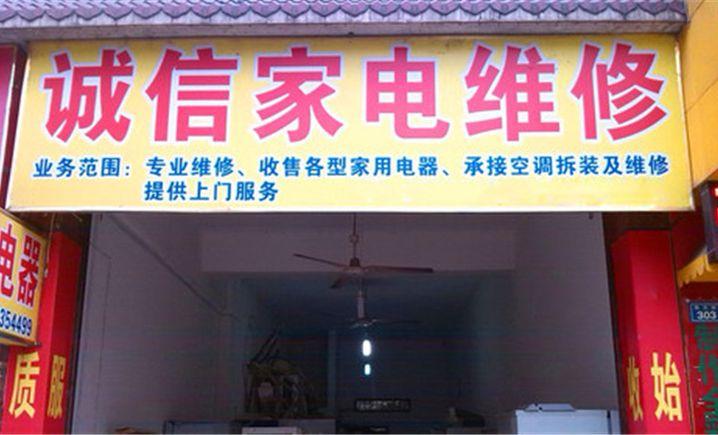 诚信家电维修中心(端州店)