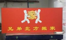 兄弟北方搬家(朝阳总店)