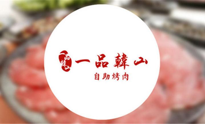 一品韩山韩式自助烤肉 - 大图