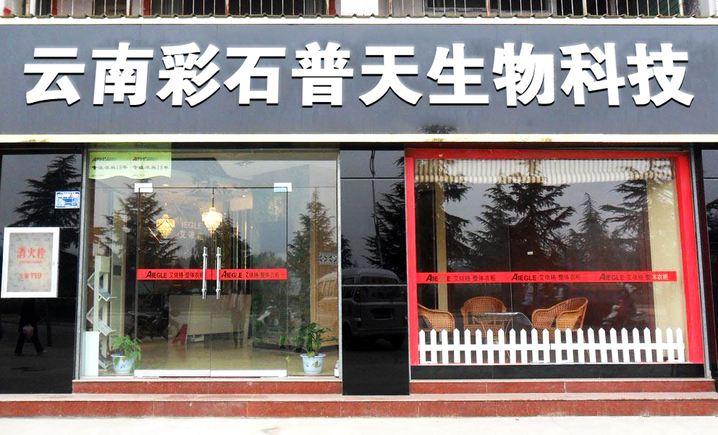 熊津美容养生会所